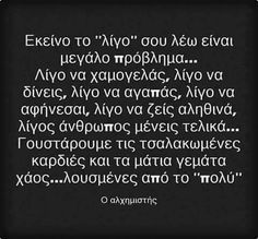 Special Quotes, Greek Quotes, Relationship Quotes, Love Quotes, Sky, Thoughts, Feelings, Sayings, Logos