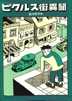 佐々木マキの世界(著作編) 1冊追加しました。