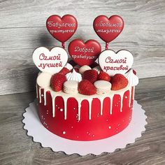 44 Ideas for fruit cake decoration simple Cake Decorating Designs, Cake Designs, Cookie Decorating, Birthday Sweets, Cool Birthday Cakes, Birthday Ideas, Tortas Deli, Super Cookies, Valentines Day Cakes