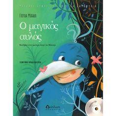 Βιβλία με CD :: Ο μαγικός αυλός (με CD) - Childrens Books, Books To Read, Reading, Outdoor Decor, Kids, Animals, Children's Books, Toddlers, Animales