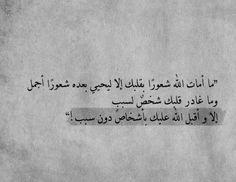 عربي #arabicّ Love Smile Quotes, Quran Quotes Love, Islamic Love Quotes, Islamic Inspirational Quotes, Mood Quotes, Wisdom Quotes, Qoutes, Arabic Tattoo Quotes, Funny Arabic Quotes