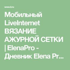 Мобильный LiveInternet ВЯЗАНИЕ АЖУРНОЙ СЕТКИ | ElenaPro - Дневник Elena Protsenko |