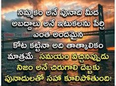Happy Life Quotes, Wise Quotes, Life Lesson Quotes, Life Lessons, Happy Birthday Wishes Cards, Flame Art, Kids Frocks, Telugu, Cool Words