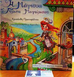 Η μάγισσα Γύρισα Μαγείρισσα. Παιδικά Ελληνικά βιβλία. Συγγραφέας Χρυσάνθη Πρωτοψάλτου. Εικονογραφηση Ελίνα Χεριανίδου. Εκδόσεις Γράφημα, 2017. #Βιβλιοπωλείο #βιβλία #βιβλιοπροτασεις #βιβλιοπαρουσίαση #παιδικά #farosbookstore #serres #books #kidbooks #greekbooks #greekwriters #bookstagram #instabook #newbook #newreads #lovebooks #lovereading #reads #reading #bibliophile