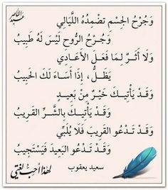 أحلي الكلمات. Beautiful Arabic Words, Arabic Love Quotes, Islamic Quotes, Islamic Art, Beautiful Things, Poetry Quotes, Words Quotes, Life Quotes, Simple Words