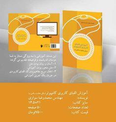 طراحی, گرافیک و چاپ    استعلام قیمت 09130002501