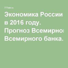 Экономика России в 2016 году. Прогноз Всемирного банка.