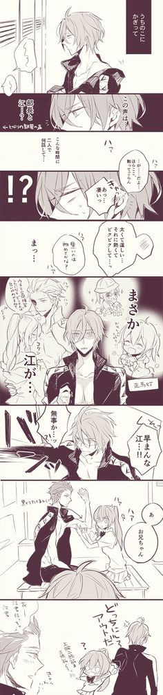 Rin & Gou & Seijuuro   Free! #manga