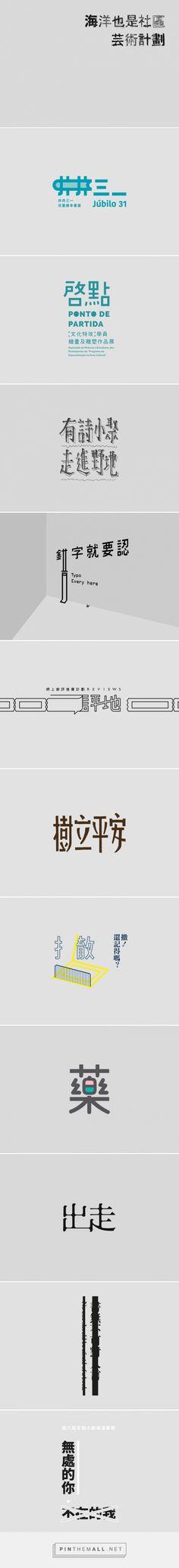 各式風格的Logotype | MyDesy 淘靈感... - a grouped images picture - Pin Them All