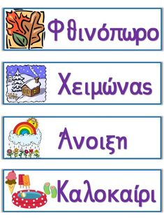 Learn Greek, Greek Language, Greek Words, School Lessons, Primary School, Preschool Activities, Kids Learning, Initials, Kindergarten