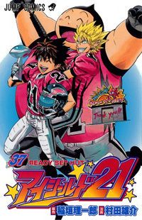 Eyeshield 21 Manga - Read Eyeshield 21 Online at MangaHere.co