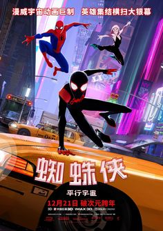 High resolution official theatrical movie poster ( of for Spider-Man: Into the Spider-Verse Image dimensions: 2113 x Directed by Peter Ramsey. Miles Morales, Kimiko Glenn, Hindi Movies, New Movies, Movies Free, Jake Johnson, John Mulaney, Nicolas Cage, Spider Verse