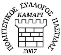 ΡΟΔΟΣυλλέκτης: Αφιέρωμα στον Πολιτιστικό Σύλλογο «ΚΑΜΑΡΙ».
