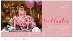 イメージはあるけど、自分では出来ず悩んでいました - Web集客コンサルタント 榎本まどか Bridesmaid Dresses, Wedding Dresses, Fashion, Bridesmade Dresses, Bride Dresses, Moda, Bridal Gowns, Fashion Styles