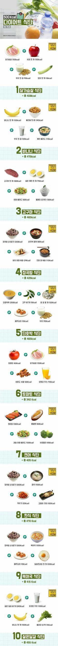 500 칼로리 다이어트 식단 10가지 Natural Cold Remedies, Herbal Remedies, Healthy Menu, Healthy Life, Endomorph Diet, Korean Diet, Diet Recipes, Healthy Recipes, Diet Meal Plans