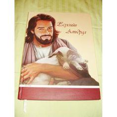 Amazon.com: The Story of Jesus in Mongolian / Colorful Mongolian Children's Bible / Mongolia: Joao Luiz Cardozo: Books $59.99
