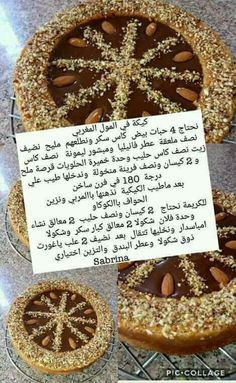 Gâteau Arabic Dessert, Arabic Sweets, Arabic Food, Algerian Recipes, Fruit Decorations, Oreo Cheesecake, Cake Decorating Tips, Desert Recipes, Cupcake Cakes