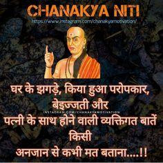 Chankya Quotes Hindi, Rules Quotes, Shyari Quotes, Karma Quotes, Real Life Quotes, Quran Quotes, Reality Quotes, Qoutes, Motivational Quotes