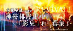 . 2010 - 2012 恩膏引擎全力開動!!: 水瓶星謎(八)前言-神安排歷史中的「影兒」和「真象」
