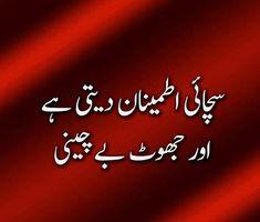 Inspirational Quotes In Urdu, Urdu Quotes, Wisdom Quotes, Quotations, Motivational Quotes, Life Quotes, Islamic Messages, Islamic Quotes, Islamic Dua