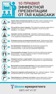 Ася's media content and analytics Business Marketing, Business Tips, Social Media Marketing, Digital Marketing, Pinterest Instagram, Presentation Skills, Web Design, Public Speaking, Study Motivation