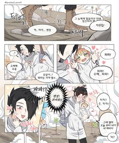 Read único from the story Baby Emma [REN] by YukkiteruTaisho (V O N) with 332 reads. Servant Of Evil, Manga Online Read, Sr1, Anime Couples Drawings, Tsundere, Darling In The Franxx, Cute Comics, Anime Life, Anime Demon