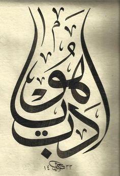 © Cemali Gündoğdu - Levha - Edep Yâ Hû History Of Calligraphy, Islamic Art Calligraphy, Caligraphy, Arabic Art, 3d Drawings, Diy Canvas Art, Gold Work, Framed Art, Design Art