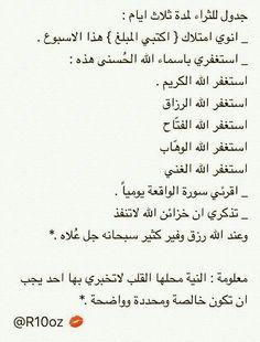 Ali Alkurwi's media content and analytics Islam Beliefs, Duaa Islam, Islam Hadith, Islam Religion, Islam Quran, Islamic Inspirational Quotes, Arabic Love Quotes, Arabic Words, Islamic Quotes