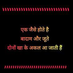 एक जैसे होते है #hindi #words #lines  #short #story