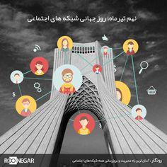 نهم تیر، روز جهانی شبکه های اجتماعی گرامی باد  رونگار راهی آسان برای مدیریت و بروزرسانی همه شبکه های اجتماعی  www.Roonegar.com