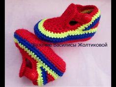 Пинетки кроссовки кеды крючком crochet booties - YouTube