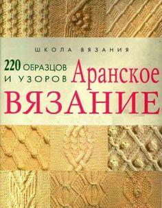 Аранское вязание — 220 образцов и узоров