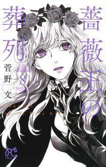 Shoujo, Rose, Anime, Image, Character Art, King, Pink, Cartoon Movies, Anime Music