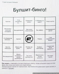 Необычный офис: Студия Артемия Лебедева – Варламов.ру
