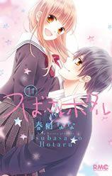 Read Free Manga, Manga To Read, Free Manga Online, Chapter 33, Fairy Tail Manga, Bleach Manga, One Piece Manga, Childhood Friends, School Life