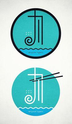 Letter J Noodle Logo Typography Brand Identity Design, Branding Design, Corporate Branding, Typography Logo, Typographic Design, Lettering, Pr Logo, Chinese Logo, D Mark
