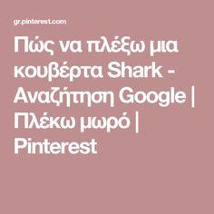 Πώς να πλέξω μια κουβέρτα Shark - Αναζήτηση Google | Πλέκω μωρό | Pinterest
