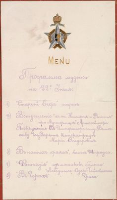 Menu from the Imperial Yacht Standart.