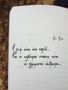 Picture Quotes, Love Quotes, Greek Words, Greek Quotes, Beautiful Mind, Love You, My Love, English Quotes, Philosophy