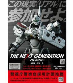 ASCII.jp:パトレイバー×警視庁、警察官募集ポスターに「98式イングラム」を採用