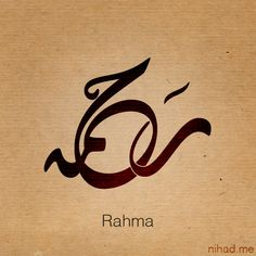 The name Rahma Arabic Calligraphy