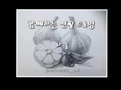 함께하는 드로잉 _ Together drawing _ 연필 드로잉 _ pencil drawing _ 마늘 _ garlic _ 샴박 - YouTube