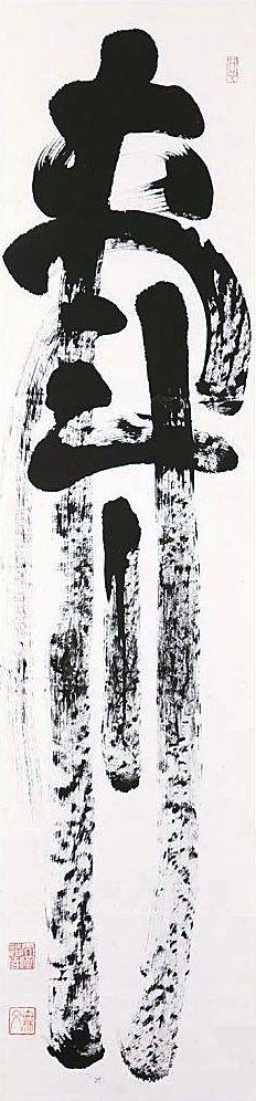 Mumon Yamada 山田無文 (1900-1988), Kotobuki.