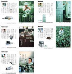 Human Fileシリーズ 松下電器産業