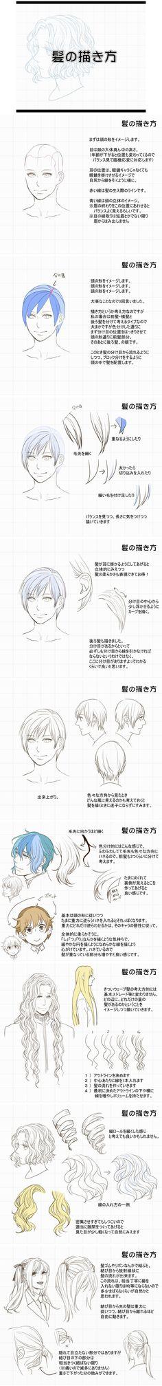 髪の描き方 [10]