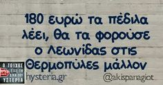 Stupid Funny Memes, Funny Quotes, Greek Quotes, True Words, Sarcasm, Fun Stuff, Jokes, Humor, Funny Phrases