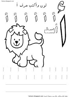 Color and write Arabic letters worksheet