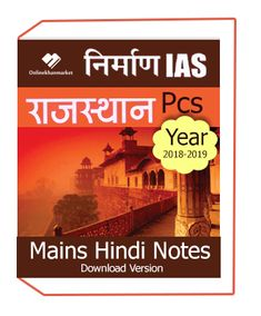 Nirman ias Rajasthan Pcs Exam Pre - Mains Hindi Notes 2019 For IAS notes inquiry or any problem student you can our customer support number Ias Notes, Hindi Medium, Facts