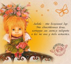Новости Different Quotes, Flower Fairies, Angel Art, Life Inspiration, Happy Day, Textile Art, Cool Pictures, Congratulations, Funny Quotes