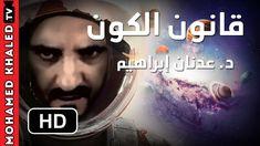 روائع د. عدنان إبراهيم   قانون الكون